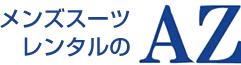 レンタルスーツはメンズスーツ専門店「アズ」  東京・大阪 全国配送